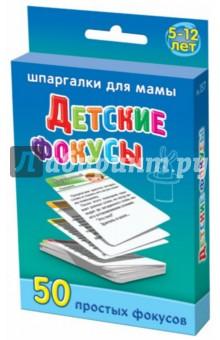 Шпаргалки для мамы. Детские фокусы. 50 простых фокусов наборы карточек шпаргалки для мамы набор карточек уроки вежливости
