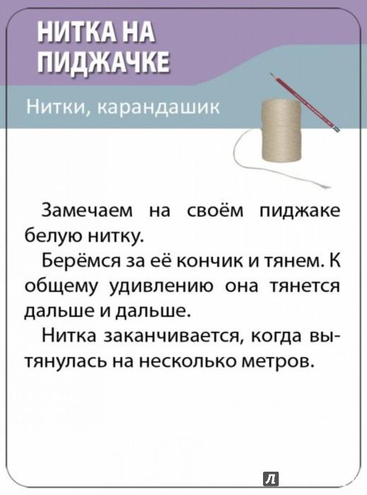 Иллюстрация 1 из 6 для Шпаргалки для мамы. Детские фокусы. 50 простых фокусов   Лабиринт - книги. Источник: Лабиринт