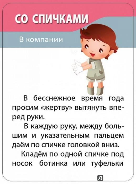 Иллюстрация 1 из 9 для Шпаргалки для мамы. Детские розыгрыши. 80 розыгрышей в гостях и дома | Лабиринт - игрушки. Источник: Лабиринт