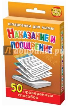 Шпаргалки для мамы. Наказание и поощрение 50 проверенных способов наборы карточек шпаргалки для мамы набор карточек детские розыгрыши