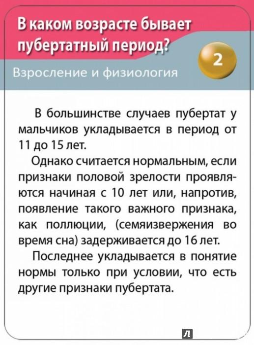 Иллюстрация 1 из 8 для Проблемы подростков (мальчики) 9-15 лет - Ирина Соковня | Лабиринт - книги. Источник: Лабиринт