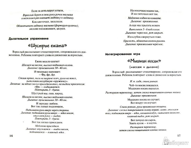 Иллюстрация 1 из 12 для Носики-курносики: комплексы дыхательных и массажных упражнений для малышей - Татьяна Трясорукова   Лабиринт - книги. Источник: Лабиринт