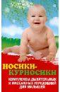 Трясорукова Татьяна Петровна Носики-курносики: комплексы дыхательных и массажных упражнений для малышей