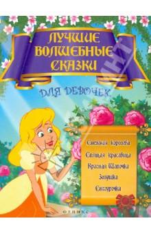 Лучшие волшебные сказки для девочек