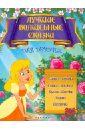 все цены на Лучшие волшебные сказки для девочек онлайн