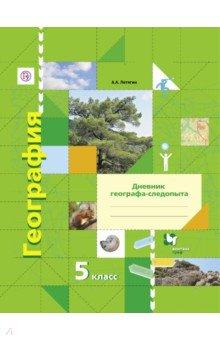 География 5 класс учебник читать летягин