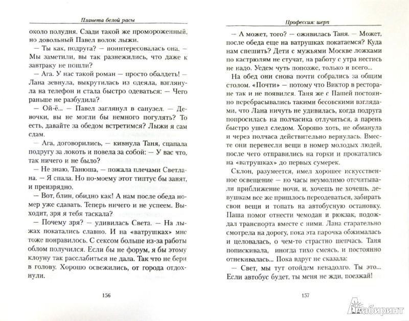 Иллюстрация 1 из 7 для Профессия: шерп - Александр Прозоров   Лабиринт - книги. Источник: Лабиринт