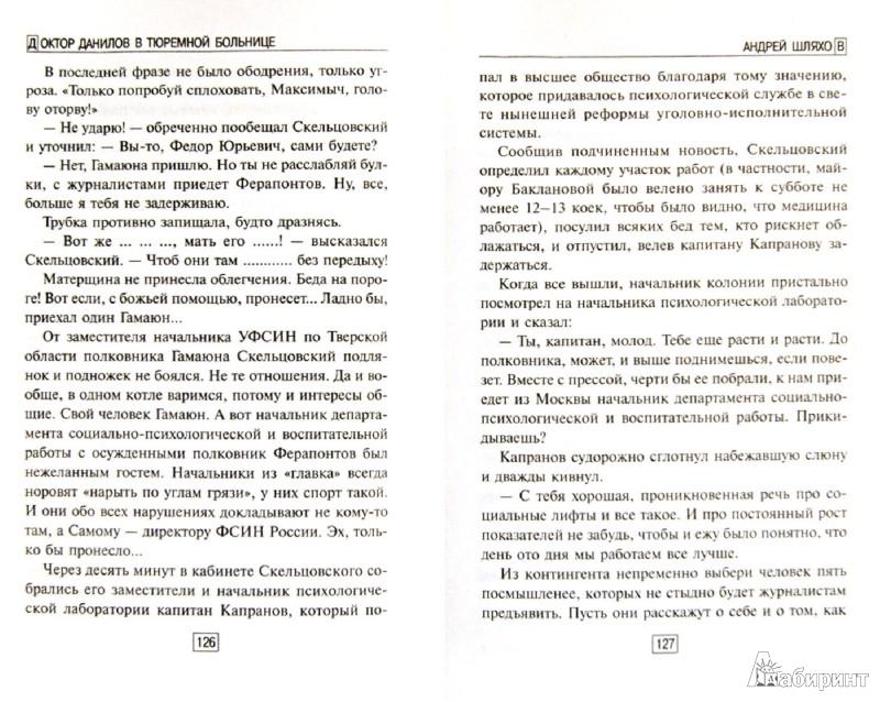 Иллюстрация 1 из 9 для Доктор Данилов в тюремной больнице - Андрей Шляхов   Лабиринт - книги. Источник: Лабиринт