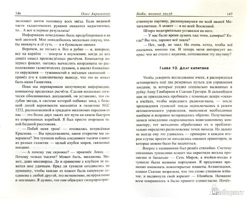 Иллюстрация 1 из 16 для Небо, полное звезд - Олег Авраменко | Лабиринт - книги. Источник: Лабиринт