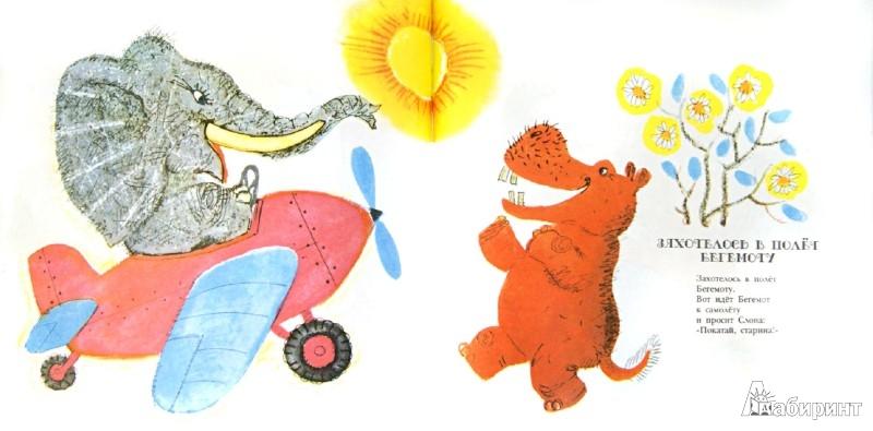 Иллюстрация 1 из 46 для Веселые стихи для малышей - Эмма Мошковская | Лабиринт - книги. Источник: Лабиринт