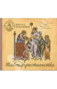 Школа покаяния. Тайны христианства (CDmp3)