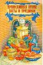 Православная кухня. Посты и праздники православная кухня посты и праздники