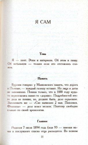 Иллюстрация 1 из 18 для Люблю: поэмы, стихотворения, проза - Владимир Маяковский | Лабиринт - книги. Источник: Лабиринт
