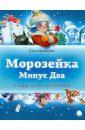 Колпакова Ольга Валерьевна Морозейка Минус Два