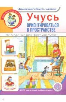 Учусь ориентироваться в пространстве. Книга для занятий с детьми 5-7 лет