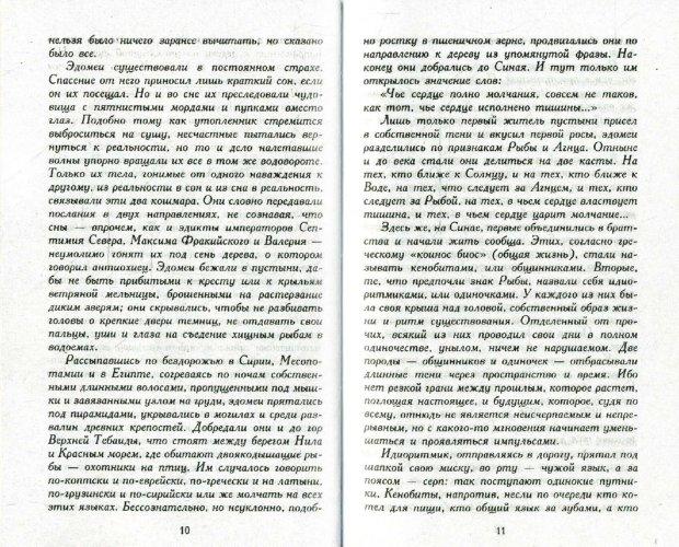 Иллюстрация 1 из 8 для Пейзаж, нарисованный чаем: Роман для любителей кроссвордов - Милорад Павич | Лабиринт - книги. Источник: Лабиринт