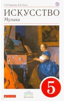 Искусство. Музыка. 5 класс. Учебник. Вертикаль. ФГОС (+CD)
