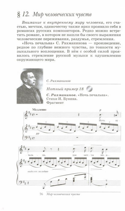 Иллюстрация 1 из 5 для Искусство. Музыка. 5 класс. Учебник. Вертикаль. ФГОС (+CD) - Науменко, Алеев | Лабиринт - книги. Источник: Лабиринт