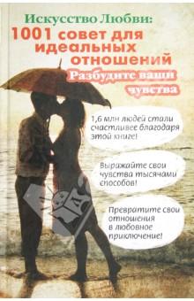 Искусство любви: 1001 совет для идеальных отношений. Разбудите ваши чувства грегори годек искусство любви 1001 совет для идеальных отношений