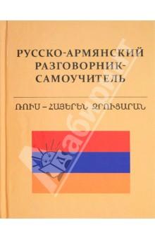 армянский разговорник о любви