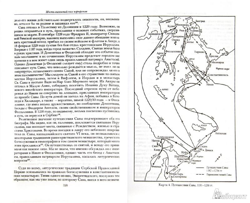 Иллюстрация 1 из 7 для Византийское Содружество Наций; Шесть византийских портретов - Дмитрий Оболенский | Лабиринт - книги. Источник: Лабиринт