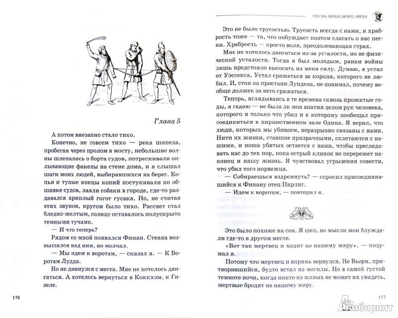 Иллюстрация 1 из 8 для Песнь небесного меча - Бернард Корнуэлл | Лабиринт - книги. Источник: Лабиринт