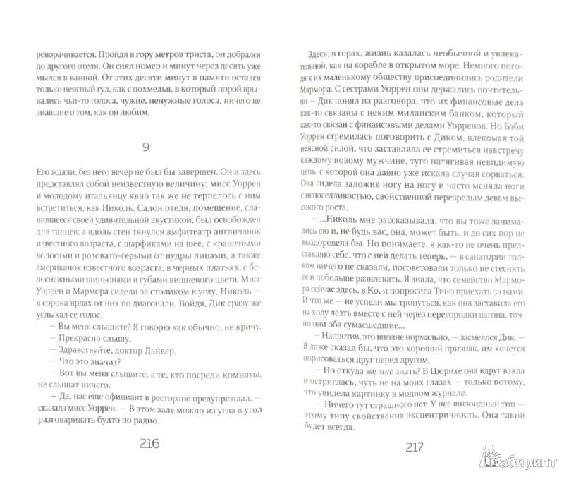 Иллюстрация 1 из 7 для Ночь нежна - Фрэнсис Фицджеральд   Лабиринт - книги. Источник: Лабиринт