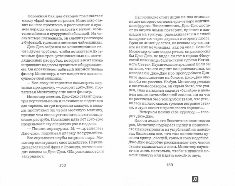 Иллюстрация 1 из 3 для Минотавр вышел покурить - Стивен Шеррил | Лабиринт - книги. Источник: Лабиринт