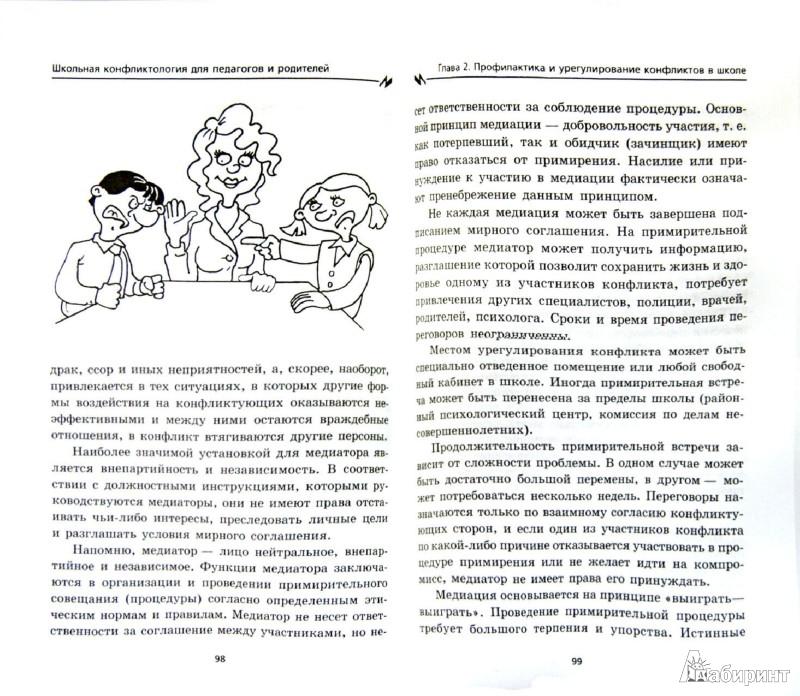 Иллюстрация 1 из 7 для Школьная конфликтология для педагогов и родителей - Евгений Гребенкин | Лабиринт - книги. Источник: Лабиринт