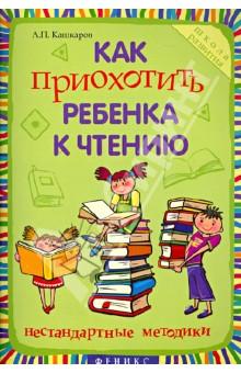 Как приохотить ребенка к чтению: нестандартные методики