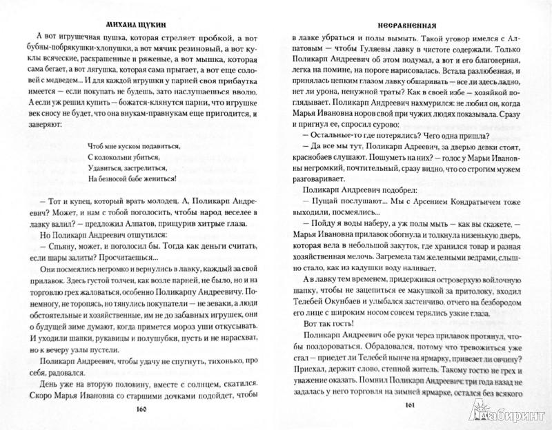 Иллюстрация 1 из 22 для Несравненная - Михаил Щукин | Лабиринт - книги. Источник: Лабиринт