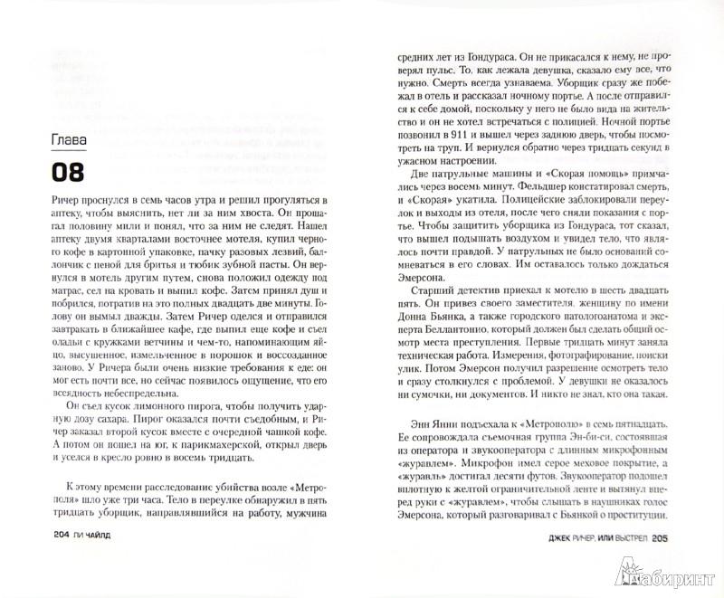 Иллюстрация 1 из 9 для Джек Ричер, или Выстрел - Ли Чайлд | Лабиринт - книги. Источник: Лабиринт