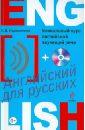 Караванова Наталья Борисовна Уникальный курс английской звучащей речи (+CD) караванова н английский для русских курс английской звучащей речи cd