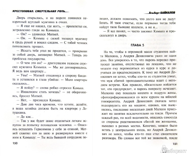 Иллюстрация 1 из 7 для Крестоповал. Смертельная роль - Альберт Байкалов | Лабиринт - книги. Источник: Лабиринт