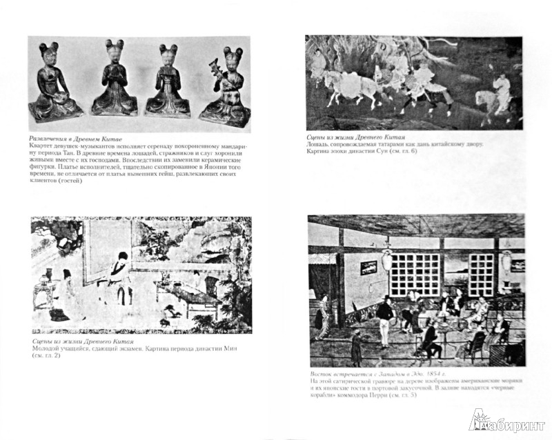 Иллюстрация 1 из 22 для История Дальнего Востока. Восточная и Юго-Восточная Азия - Крофтс, Бьюкенен | Лабиринт - книги. Источник: Лабиринт