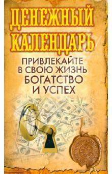 Денежный календарь. Привлекайте в свою жизнь богатство и успех