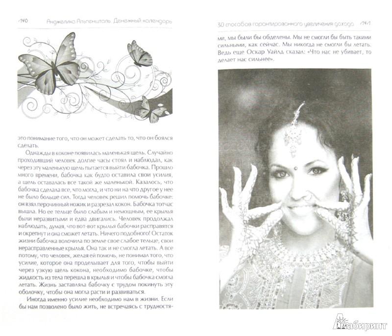 Иллюстрация 1 из 4 для Денежный календарь. Привлекайте в свою жизнь богатство и успех | Лабиринт - книги. Источник: Лабиринт