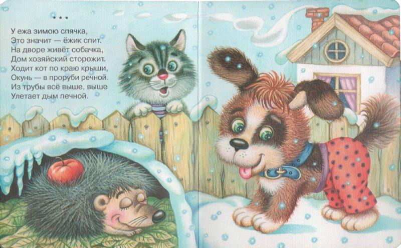 Иллюстрация 1 из 2 для Лесные картинки - Ирина Токмакова | Лабиринт - книги. Источник: Лабиринт