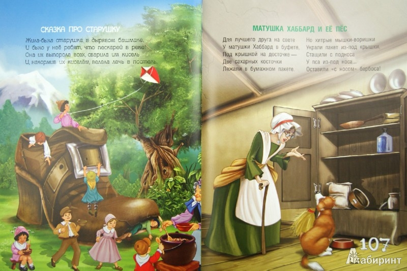 Иллюстрация 1 из 11 для Детские песенки. Из английской народной поэзии - Маршак, Маршак | Лабиринт - книги. Источник: Лабиринт