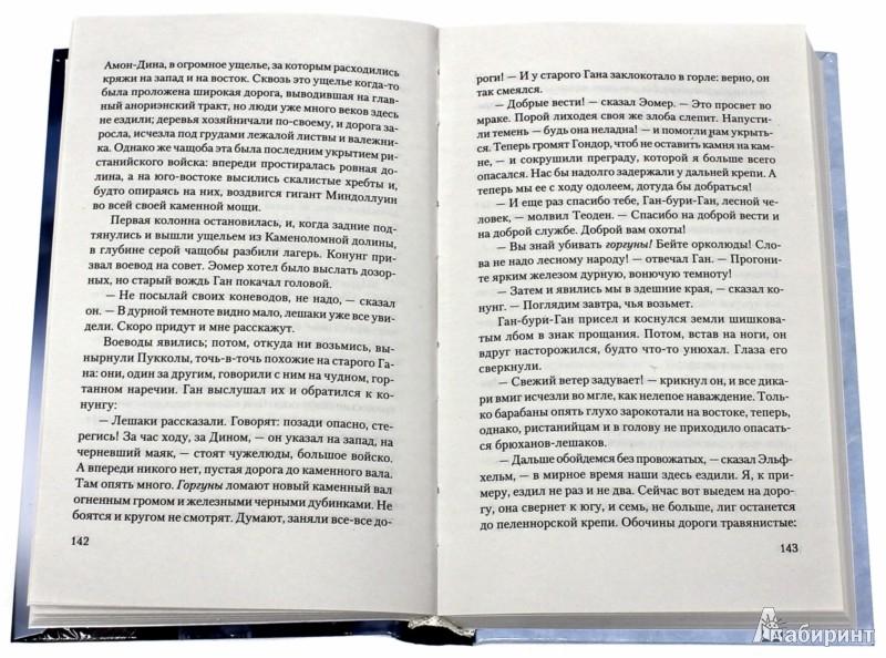 Иллюстрация 1 из 13 для Властелин Колец. Возвращение короля - Толкин Джон Рональд Руэл | Лабиринт - книги. Источник: Лабиринт