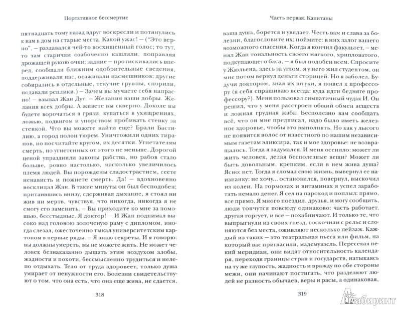 Иллюстрация 1 из 7 для Портативное бессмертие - Василий Яновский | Лабиринт - книги. Источник: Лабиринт