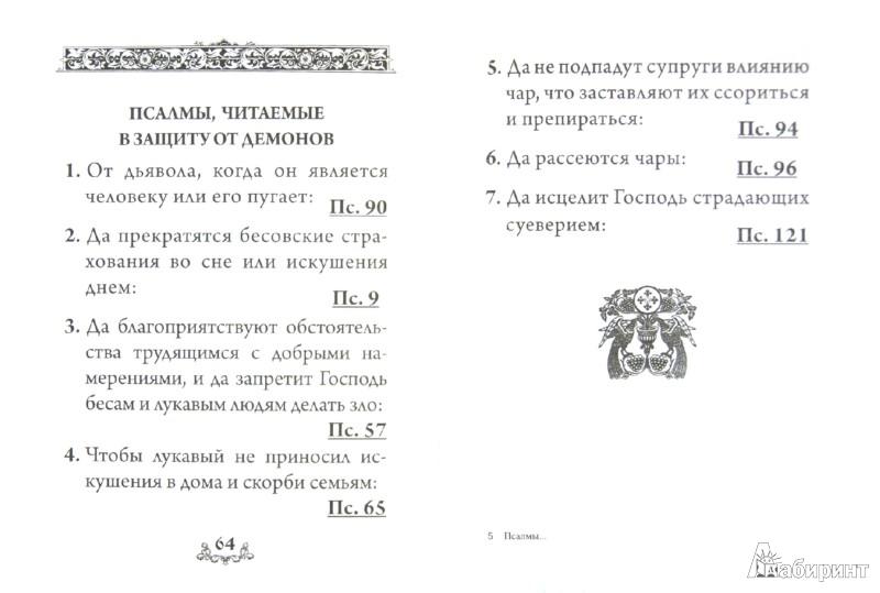 Иллюстрация 1 из 5 для Псалмы на разные случаи жизни | Лабиринт - книги. Источник: Лабиринт
