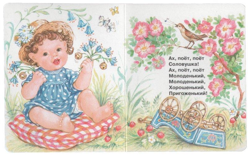 Иллюстрация 1 из 6 для Потягушечки-порастушечки | Лабиринт - книги. Источник: Лабиринт