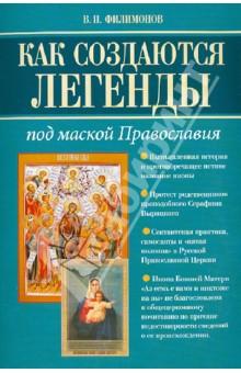 Как создаются легенды. Под маской Православия. Допустима ли неправда в Церкви?