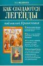 Филимонов Валерий Павлович Как создаются легенды. Под маской Православия. Допустима ли неправда в Церкви?