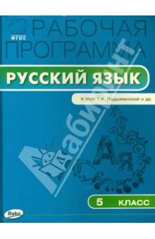 Русский язык. 5 класс. Рабочая программа к УМК Т.А. Ладыженской и др. ФГОС