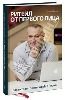 Обложка книги Ритейл от первого лица. Как я строил бизнес Apple в России, Бутман Евгений
