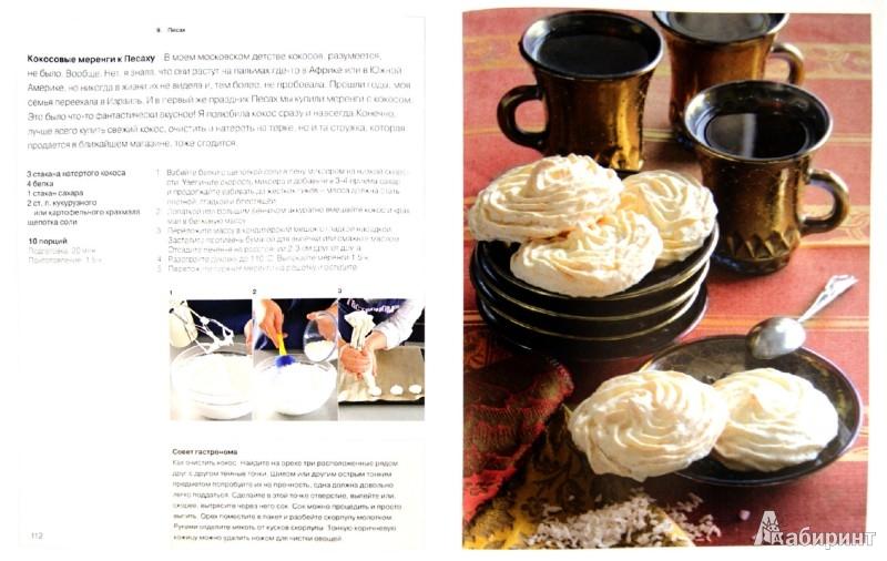 Иллюстрация 1 из 11 для Книга Гастронома. Еврейская домашняя кухня - Мириам Бен-Сандер   Лабиринт - книги. Источник: Лабиринт