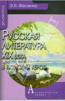 Русска литература ХIХ века в поисках геро