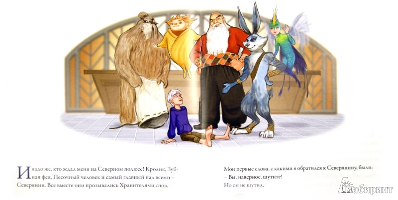 Иллюстрация 1 из 10 для История Ледяного Джека. Хранители снов. Книжка-квадрат | Лабиринт - книги. Источник: Лабиринт